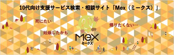 10代のための相談窓口まとめサイト Mex(ミークス)