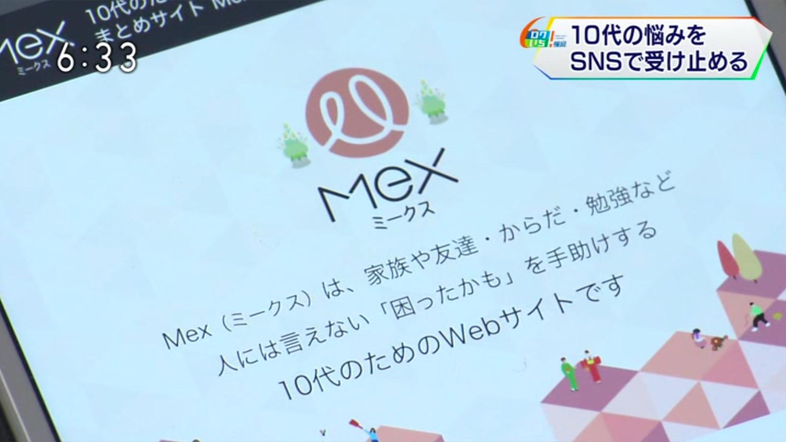 """""""Mex(ミークス)"""""""